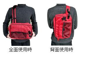 ツーポジションバッグ使用